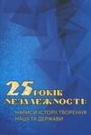 25 років незалежності. Нариси історії творення нації та держави