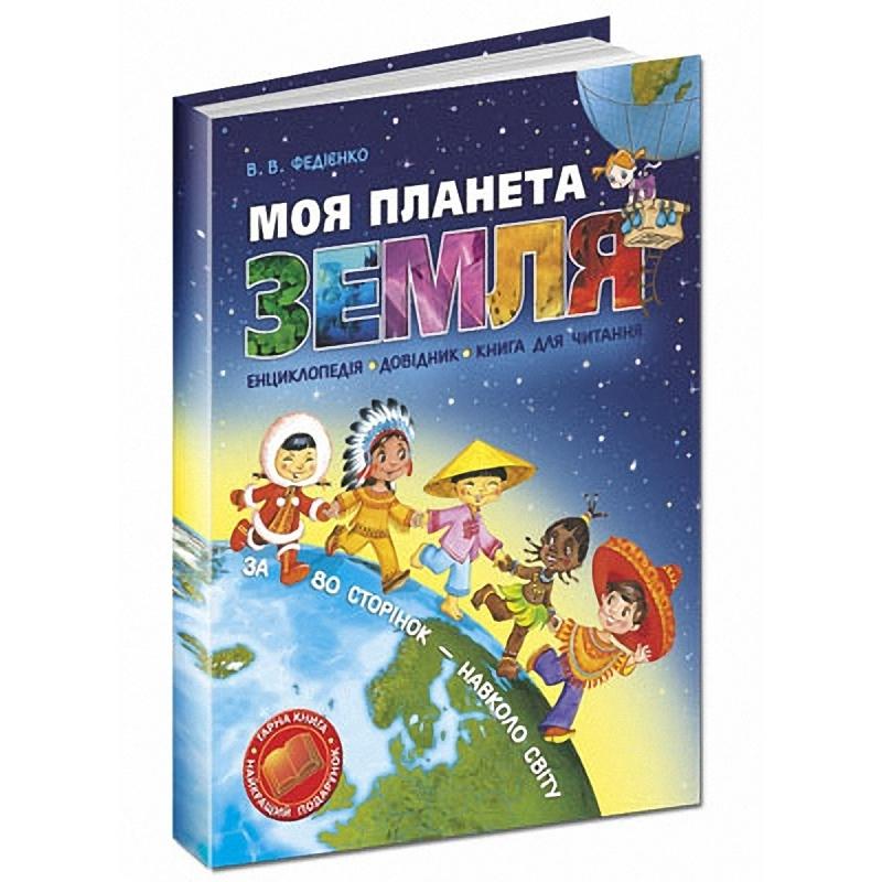 """Купить книгу """"Моя планета Земля"""""""