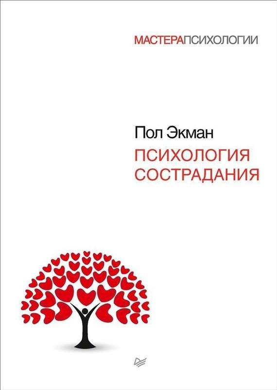 """Купить книгу """"Психология сострадания"""""""