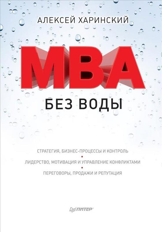 """Купить книгу """"MBA без воды"""""""