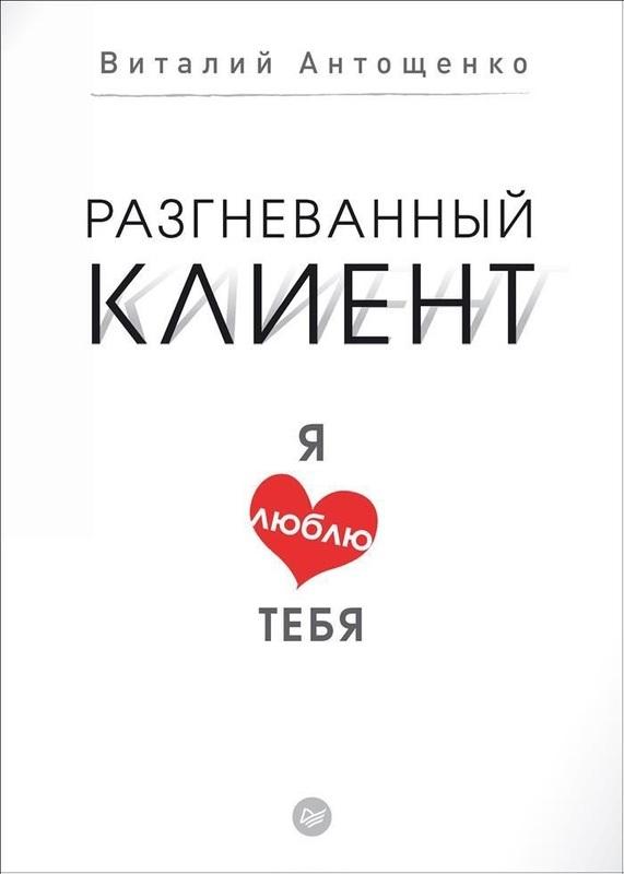 """Купить книгу """"Разгневанный клиент, я люблю тебя"""""""