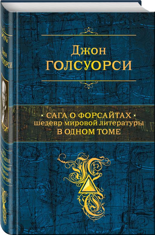 """Купить книгу """"Сага о Форсайтах. Шедевр мировой литературы в одном томе"""""""