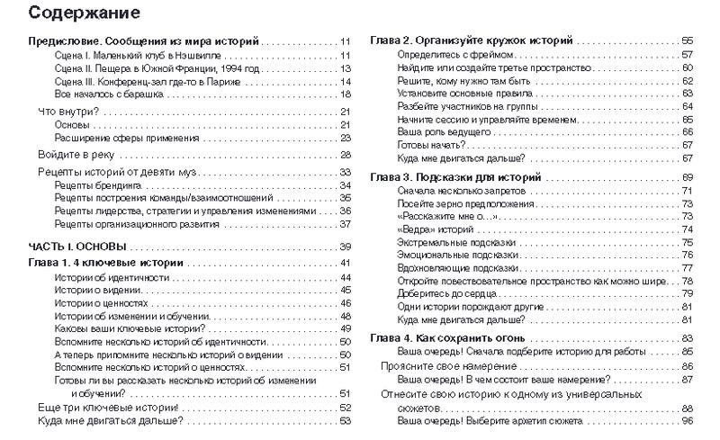 """Купить книгу """"9 техник сторителлинга"""""""