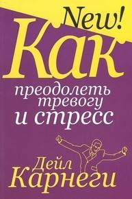 """Купить книгу """"Как преодолеть тревогу и стресс"""""""