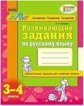 Развивающие задания по русскому языку. 3-4 классы