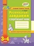 Розвивальні завдання з української мови. 3-4 класи