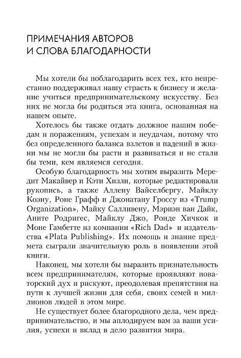 """Купить книгу """"Дар Мидаса. Почему кто-то богатеет, а кто-то нет"""""""