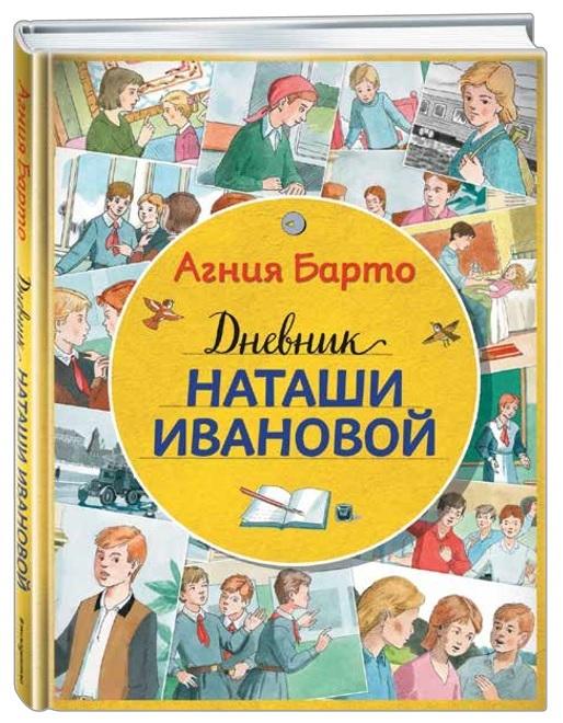 """Купить книгу """"Дневник Наташи Ивановой"""""""