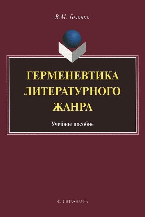 """Купить книгу """"Герменевтика литературного жанра"""""""
