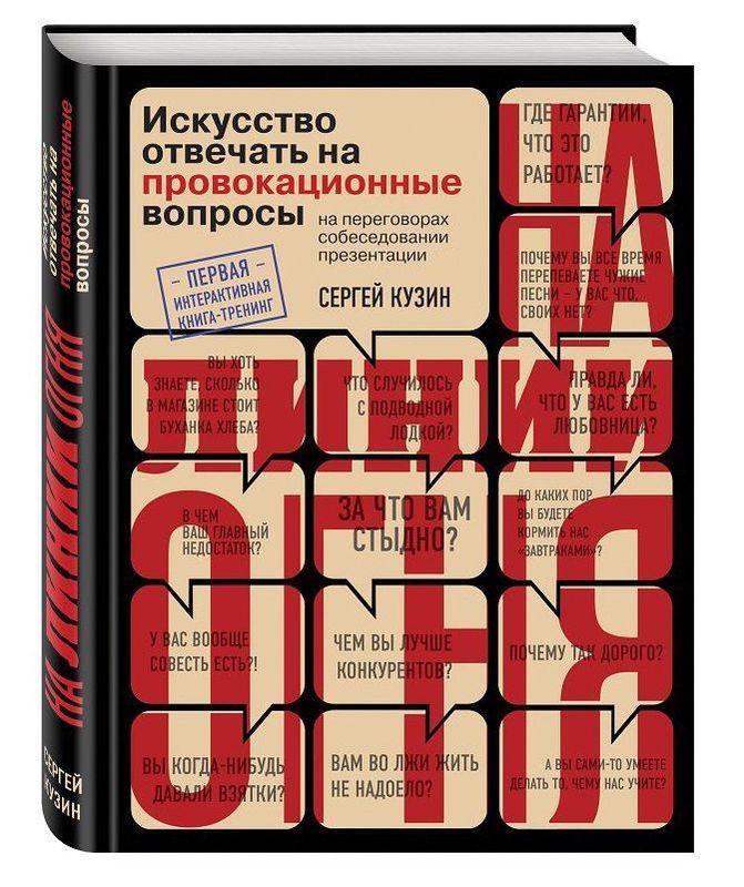 """Купить книгу """"На линии огня. Искусство отвечать на провокационные вопросы"""""""
