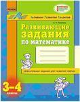 Развивающие задания по математике. 3-4 классы
