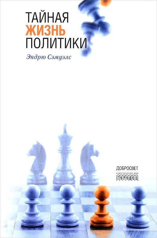 """Купить книгу """"Тайная жизнь политики"""""""