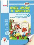 Буду мову я вивчати. Робочий зошит з української мови для 3 класу у 2-х частинах