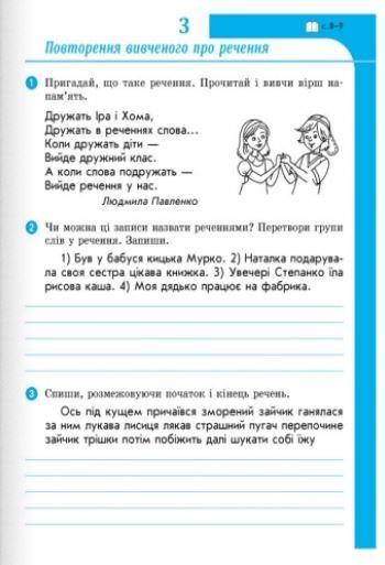 """Купить книгу """"Буду мову я вивчати. Робочий зошит з української мови для 3 класу у 2-х частинах"""""""