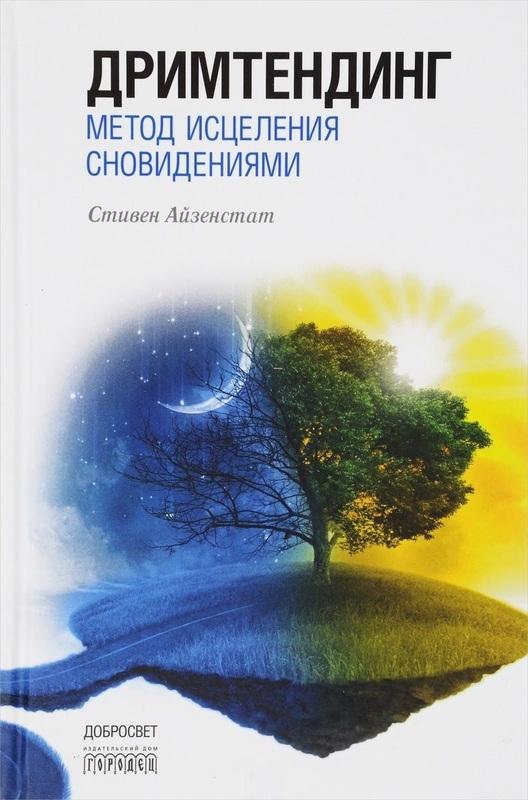 """Купить книгу """"Дримтендинг. Метод исцеления сновидениями"""""""