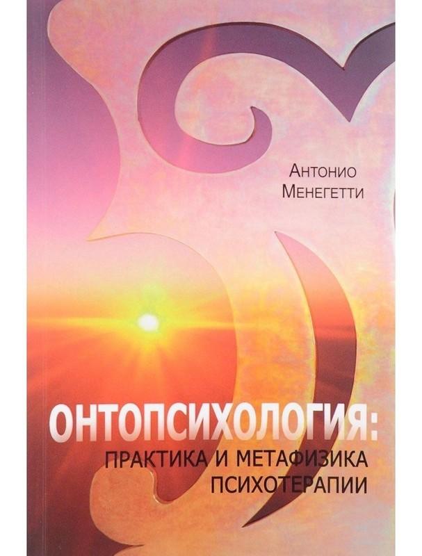 """Купить книгу """"Онтопсихология. Практика и метафизика психотерапии"""""""