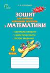 Зошит для контролю навчальних досягнень з математики, 4 клас