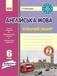 Англійська мова. 6 клас. Робочий зошит (до підручника А.М. Несвіт)