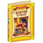 Жовтий туман - купить и читать книгу