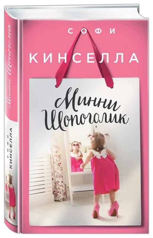 """Купить книгу """"Минни Шопоголик"""""""