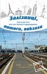 Залізниці, потяги, вокзали…