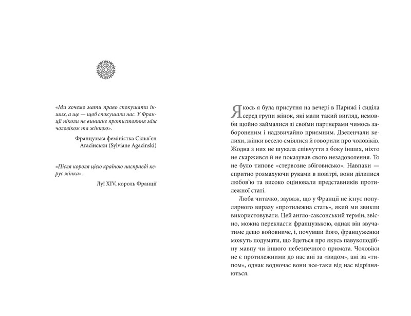 """Купить книгу """"Що відомо француженкам: про кохання, секс й інші сердечні питання"""""""