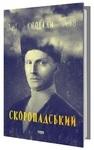 Скоропадський. Спогади 1917-1918