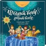 Щедрий вечір, добрий вечір... Святкові обряди і звичаї українського народу