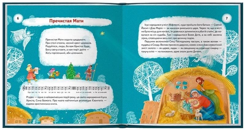 """Купить книгу """"Щедрий вечір, добрий вечір... Святкові обряди і звичаї українського народу"""""""