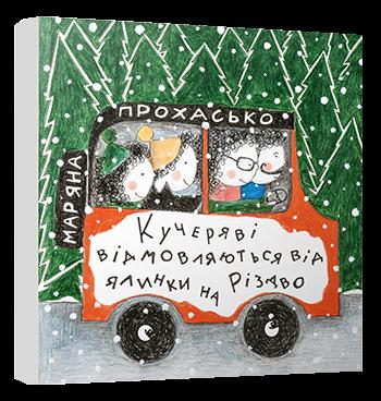 """Купить книгу """"Кучеряві відмовляються від ялинки на Різдво"""""""