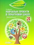 Навчальні проекти в початковій школі. 3 клас