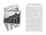 Італія під мікроскопом - купить и читать книгу