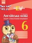 Англійська мова. Зошит з лексичними вправами. 6 клас