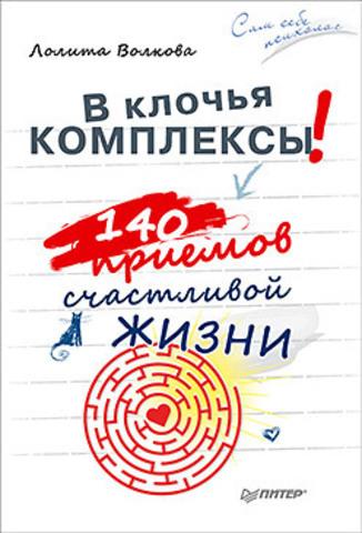 """Купить книгу """"В клочья комплексы! 140 приемов счастливой жизни"""""""
