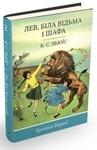 """Купить книгу """"Лев, Біла Відьма і шафа. Книга 2"""""""