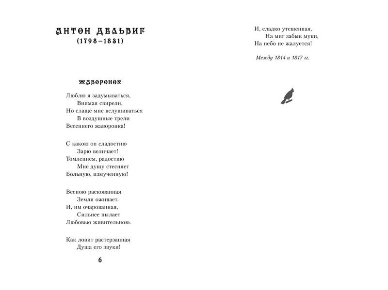 """Купить книгу """"100 стихотворений о животных"""""""