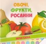 Овочі, фрукти, рослини