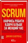 Scrum. Навчись робити вдвічі більше за менший час - купити і читати книгу
