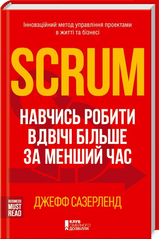 """Купить книгу """"Scrum. Навчись робити вдвічі більше за менший час"""""""