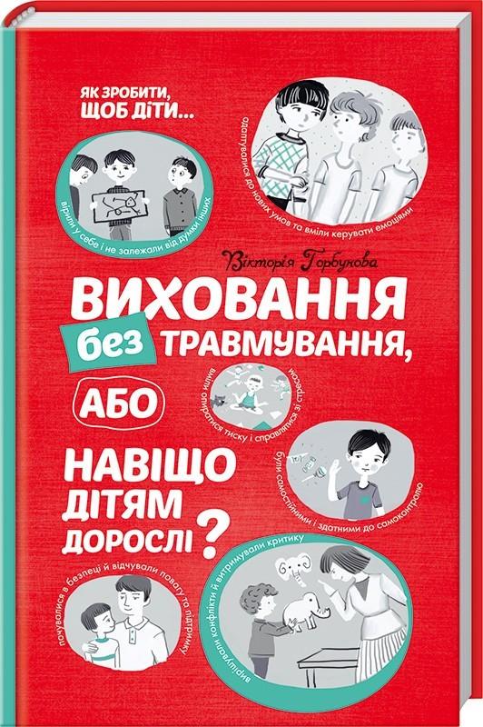 """Купить книгу """"Виховання без травмування або Навіщо дітям дорослі?"""""""