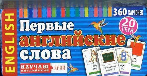 Первые английские слова. 360 карточек - купить и читать книгу