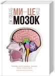 Ми - це наш мозок - купити і читати книгу