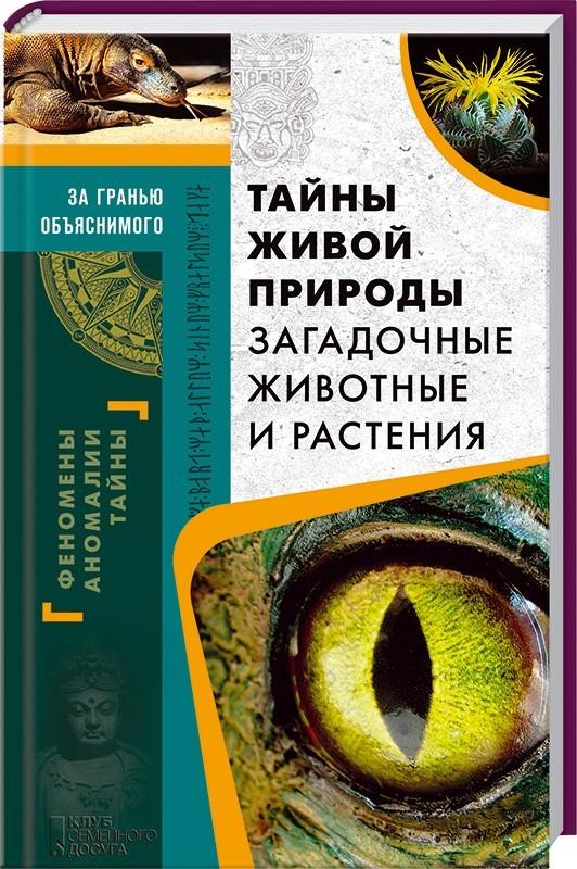 """Купить книгу """"Тайны живой природы. Загадочные животные и растения"""""""