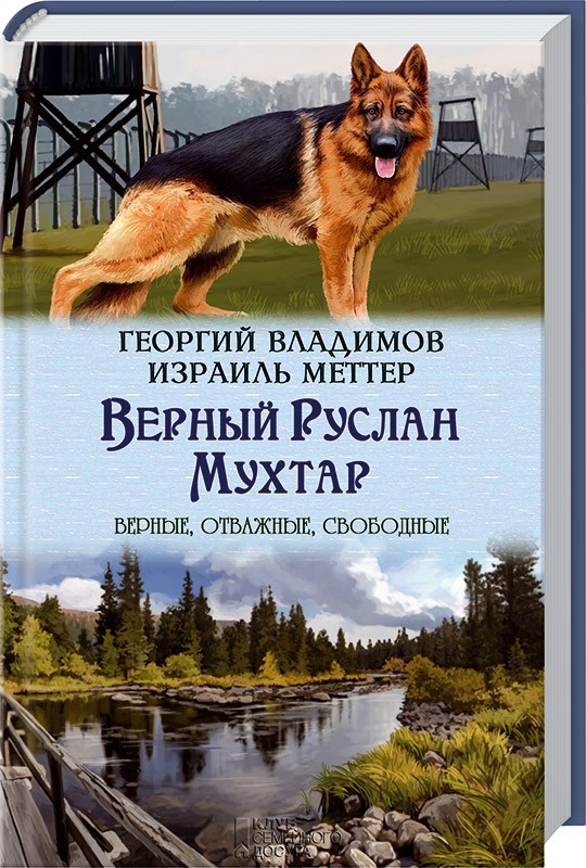 """Купить книгу """"Верный Руслан. Мухтар"""""""