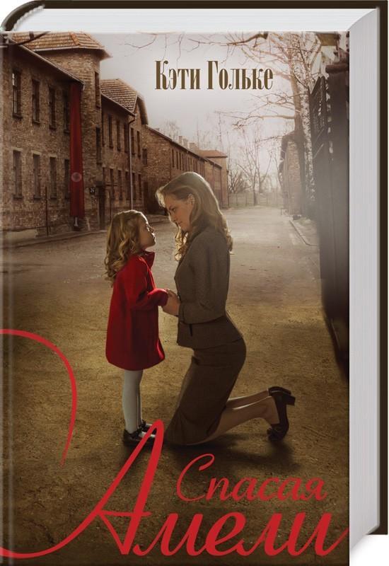 """Купить книгу """"Спасая Амели"""""""