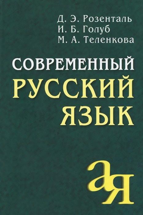 """Купить книгу """"Современный русский язык"""""""