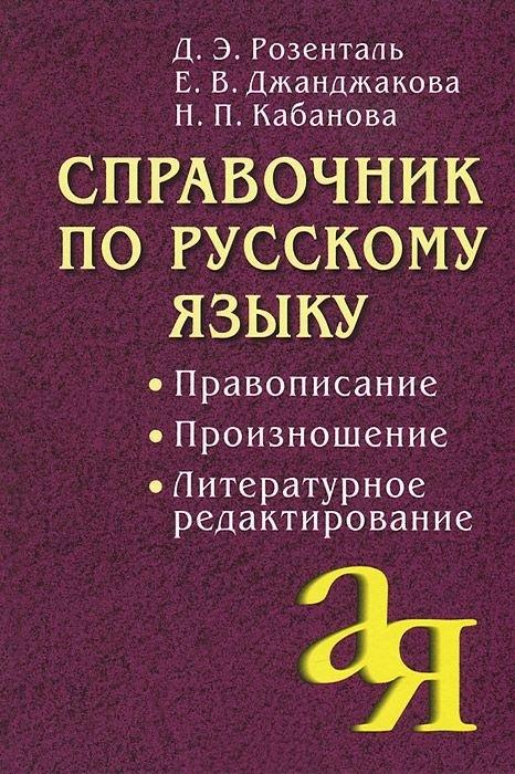 Купить книгу Основы редактирования. Системный подход в ... | 700x466
