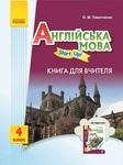 Англійська мова. 4 клас. Книга для вчителя