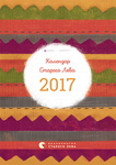 Календар Старого Лева 2017