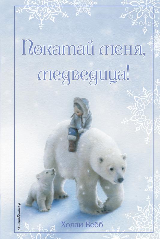 """Купить книгу """"Рождественские истории. Покатай меня, медведица!"""""""